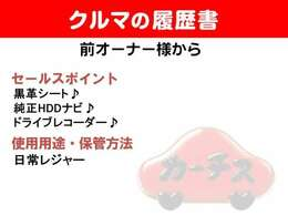 ユーザー様から直接買い付けた良質車を集めました。是非ご覧ください。
