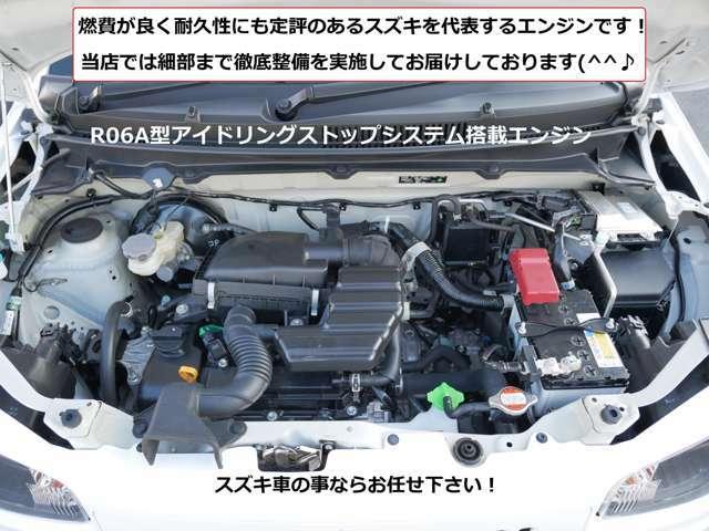 R06A型エンジンはトルクがあり(トルク=力強い)、アイドリングストップシステムも搭載されており燃費の良い事でも有名なエンジンです。 車検納車整備時には徹底整備も実施しますのでご安心下さい。