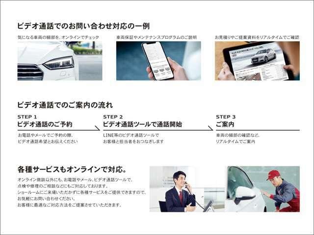 宜しければお車の確認を「ZOOM動画」を使ってみていただければと思います。ご都合はいかがでしょうか?【オンライン商談】も【ZOOM】にて対応可能です。