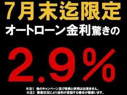ご好評につき、金利2.9%キャンペーン7月末まで延長決定! オートローン金利2.9%よりご紹介させて頂きます。期間限定の特典となりますので是非お見逃しなく♪