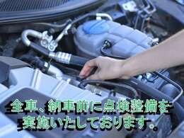 お車のことなんでもお気軽に聞いてください!お問い合わせはフリーダイアル【0066-9711-280455】またはメールにてどうぞ。