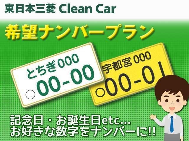 Bプラン画像:好きな車には好きなナンバー!!ご自分のラッキーナンバーや記念日など、こだわりの数字を愛車に登録!!※ご希望どおりに登録できない番号ございます。スタッフまでご相談ください。