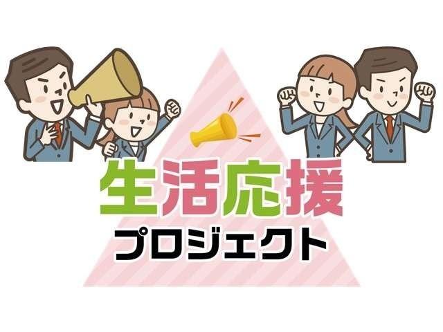 生活応援プロジェクト展開中!!