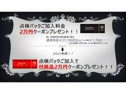 ご購入時に点検パックにご加入頂きますと、今なら点検パック2万円クーポンプレゼント!さらにもれなく付属品2万円クーポンをプレゼント致します。詳しくは商談時に営業までお問合せ下さいませ。