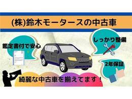 車検整備時にバッテリー・エンジンオイル等消耗品を交換いたします!AIS検査済み!第三者による内外装の評価が付いており、品質が明確です!中古車2年保証プランは総額に含まれています!
