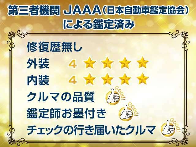 第三者機関JAAA(日本自動車鑑定協会)の鑑定書付き★検査員がお客様目線で行った300項目を越える検査結果となります★中古車とは思えない高評価を獲得したお車です★CSオートディーラーは全車修復歴なし専門店
