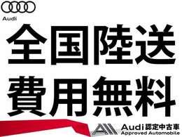 Audi認定中古車は、Audi正規ディーラーがお届けする「Audiが二度認めたAudi」です。専門技術を身につけた正規ディーラーのテクニシャンが専用テスターと工具を使い入念な整備を施した上で保証をつけて納車されます。