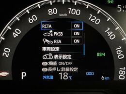 【ロードサインアシスト】進路上の道路標識を読み取りディスプレイに表示をすることで注意を促します!