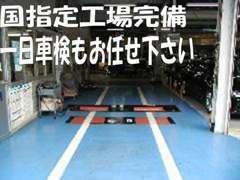 検査ライン。当社は指定工場ですので1日車検もお任せください。