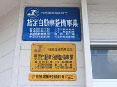 当店は九州運輸局指定民間車検工場を併設しております!納車前には徹底した整備を行います!
