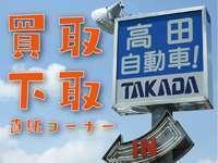 高田自動車 買取・下取り直販コーナー