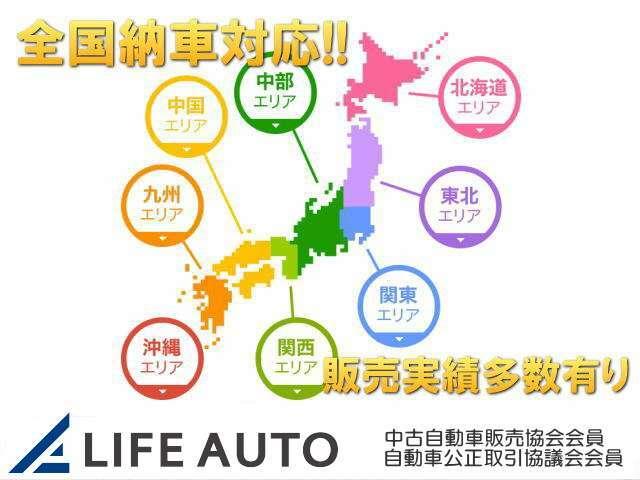 Aプラン画像:全国登録納車可能です☆大切なお車をご自宅までお届けいたします!!