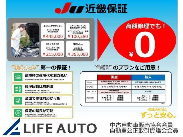 Bプラン画像:JU(中古自動車販売協会)近畿×EGS保証の新しいサービスです!