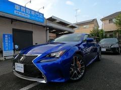 レクサス RC の中古車 300 Fスポーツ 東京都武蔵村山市 438.0万円