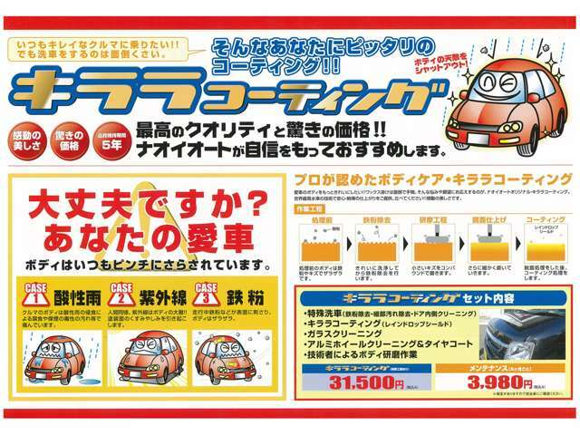 Bプラン画像:車をキレイな状態で乗りたい、ワックス掛けは面倒、洗車は楽な方がいい、大切に乗り続けたい、そのようなお客様にオススメです♪コーティングを経験された事のない方も多いと思いますが、ぜひお気軽にご相談下さい☆