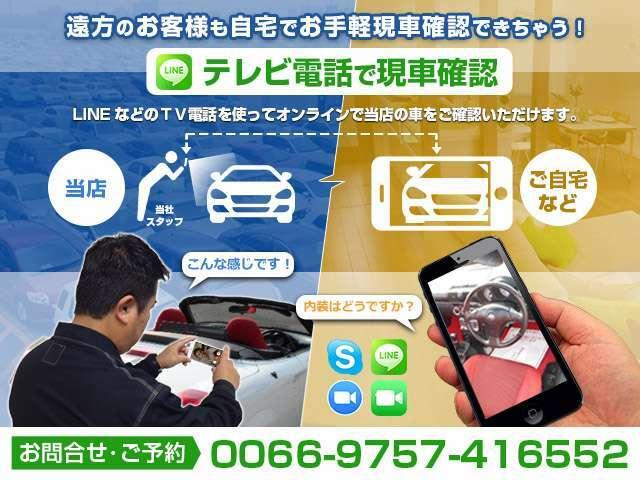 ご遠方からで当店にお越しいただけない場合でも携帯アプリを使用しリモートで現車のご覧頂く事ができます。ご要望ございましたらお尋ねください。