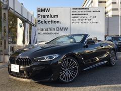 BMW 8シリーズカブリオレ の中古車 M850i xドライブ 4WD 兵庫県神戸市東灘区 1278.0万円