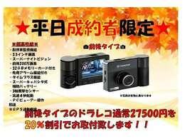平日限定!!前後タイプドラレコがなんと税込22000円!!とびきりフレッシュ フレスカー本店
