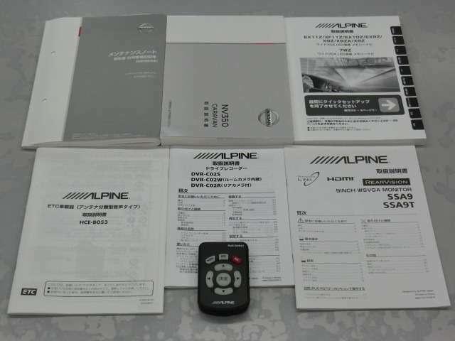 メンテナンスノート(メーカー保証書)+各取扱説明書+ドライブレコーダーのリモコンがあります。