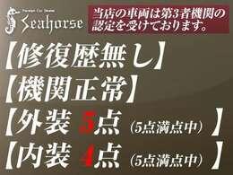 【車輛鑑定(日本自動車鑑定協会)】「修復歴無し」「機関正常」「外装5点・内装4点(共に5点中)」