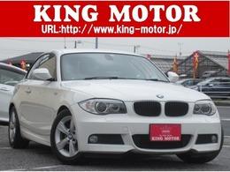BMW 1シリーズクーペ 120i Mスポーツパッケージ ハーフレザー/Pシート/SDナビ/フルセグ