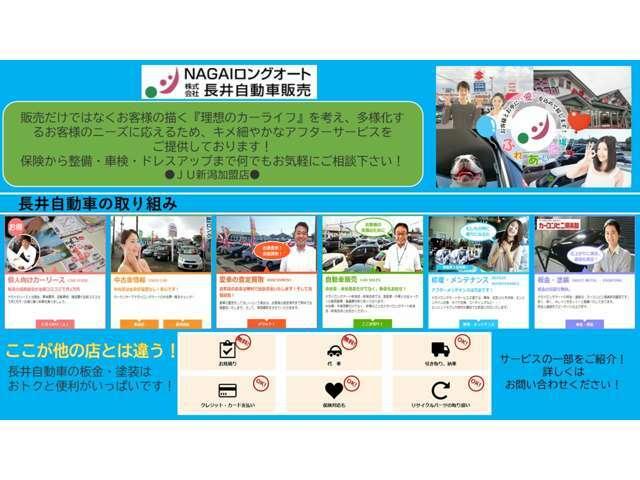自社HPにて当店の取り組みをご紹介しております。【https://www.nagailong.jp/】