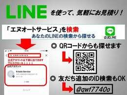 お問い合わせにはぜひ便利なLINE@を!メッセージのやり取りはもちろん、写真をかんたんにお送りできます!現車確認できない方にもお勧めです!登録はかんたんですよ!