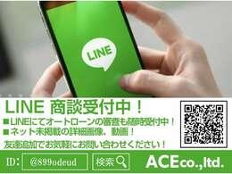 IDからでも、QRコードからでもお気軽に追加お願いします♪来店無しで、LINEから商談&お問い合わせ可能♪