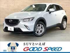 マツダ CX-3 の中古車 1.5 XD ディーゼルターボ 愛知県春日井市 149.8万円