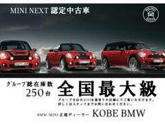 グループ総在庫600台関西最大級の展示場であなたのご希望のお車がきっと見つかります。