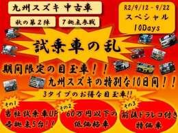 スペシャル10DAYS!!!9月12日~22日まで試乗車の乱を行います!10日間だけの目玉車や試乗車UPをご用意!
