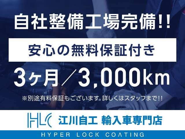 自社整備工場完備!!安心の3カ月3000kmの無料保証もお付けしております!!