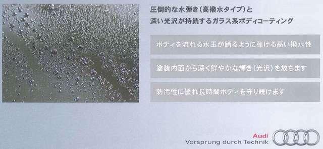 Aプラン画像:優れた防汚・耐久性を発揮する、無機質ガラス膜でボディをコーティング。