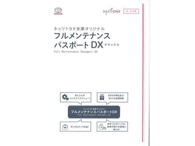 Aプラン画像:当社自信のフルメンテナンスパスポート!