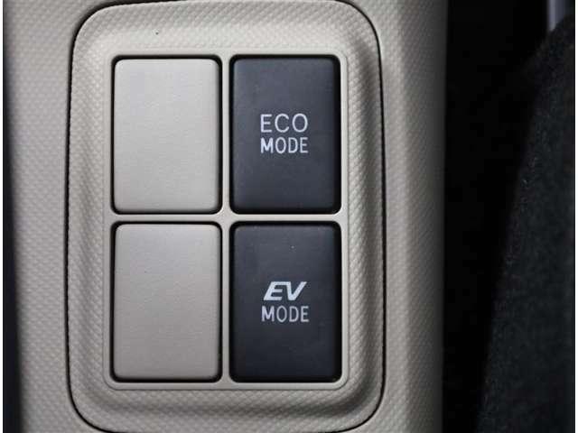 モード切替によりエコ運転が可能になります
