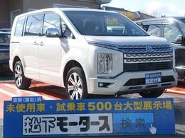 三菱 デリカD:5 2.2 P ディーゼルターボ 4WD オートステップ付 登録済未使用車