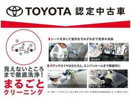 【トヨタの高品質U-Car洗浄ブランド】『まるごとクリーニング』実施済み。シートを取り外して徹底洗浄。