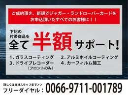 ☆半額サポートキャンペーンは4月18日(日)迄の期間限定フェアとなります☆