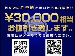 今ならボディ・ガラスコーティング特別サービス中!!