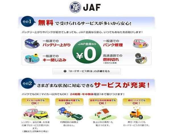 Bプラン画像:ロードサービスの「JAF」! ご自宅の駐車場や、出先でのトラブルなど、JAFに加入していると色んなサービスが受けられて安心です♪