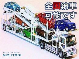 全国陸送ご納車可能です。陸送料金は都道府県によって異なりますで、まずはお気軽にご連絡ください!