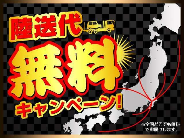 陸送費用サービスキャンペーン!!ご来店なしでのご契約やご納車が可能!お車の状態はメールにて添付させていただいております!お気軽に当店スタッフまお申し付けくださいませ。LINEID:sakurakei6668