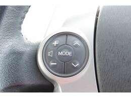 オーディオコントロール、ステアリングスイッチ