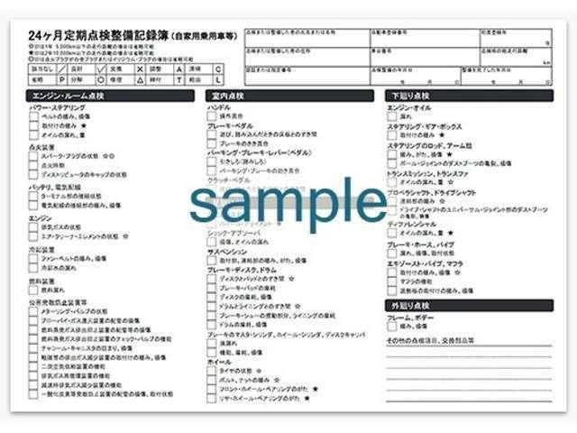 Bプラン画像:点検記録簿