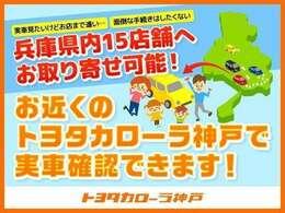 トヨタカローラ神戸では、中古車のお取り寄せサービスを致しております。最寄りのトヨタカローラ神戸各店舗に現車を配送させて頂きます。詳しくはお気軽にスタッフまでお問い合わせください。