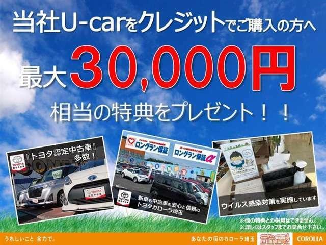 トヨタカローラ埼玉で中古車をクレジットにてご購入のお客様に、最大30000円相当の特典をご用意しております!頭金や月々のお支払金額など、担当スタッフまでご相談ください!