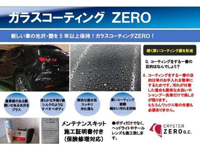 Bプラン画像:撥水ガラスコーティングを施工することで、お車のメンテナンスが軽減されます!美しい塗装表面や艶を継続します!