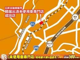 最寄り駅はJR・京成酒々井駅です。お迎えに上がりますので、ご希望の方はご来店の前日までにスタッフまでお申し付けください。(混雑状況によってはご対応できない場合がございます。ご了承ください。)