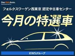 KWSグループ特選車!!キャンペーン実施中☆