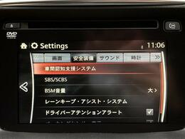 【車間認知支援システム/スマートシティブレーキサポート/ブラインドスポットモニタリング/レーンキープアシスト/ドライバーアテンションアラート】